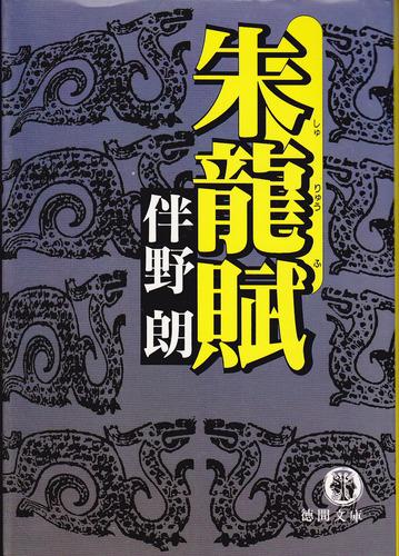 朱龍賦 (徳間文庫)