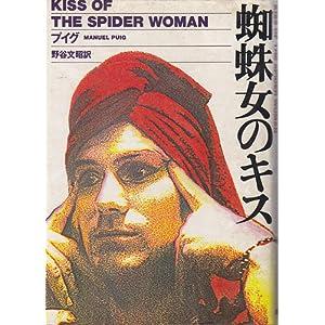 蜘蛛に抱かれた女の画像