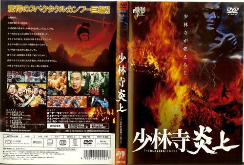 少林寺炎上の画像