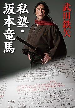 元少年Aの手記を巡って、武田鉄矢と坂上忍の意見が真っ向対立!