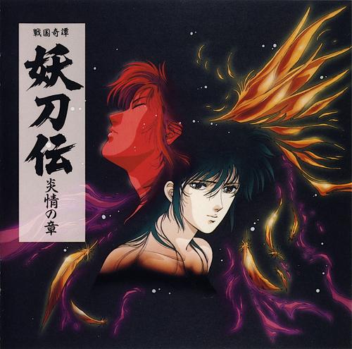 「戦国奇譚 妖刀伝~炎情の章」オリジナル・サウンドトラック