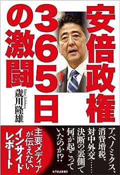 安倍改造内閣「新閣僚まるハダカ通信簿」