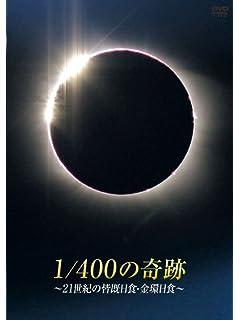 事後報告!? 2012年地球は文明崩壊の危機にあった?