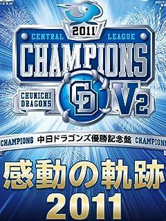 巨人VS 阪神「落合争奪ガチンコバトル」内幕  vol.1