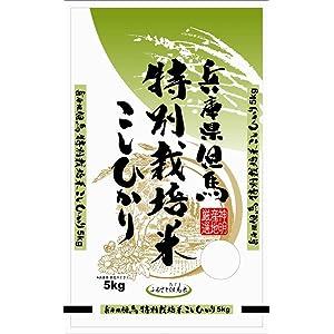 【精米】兵庫県但馬産 特別栽培米白米 こしひかり 5kg 平成24年産