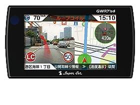 ユピテル スーパーキャット超高感度GPSアンテナ搭載一体型レーダー探知機 GWR71sd