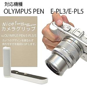 Nice! カメラグリップ for OLYMPUS PEN E-PL3/5 【OLYMPUS PEN E-PL3 / E-PL5対応】 デザイン性も損なわず持ちやすさアップ!
