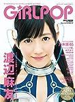 渡辺麻友が飾る音楽誌「GiRLPOP 2013 WINTER」の表紙が公開