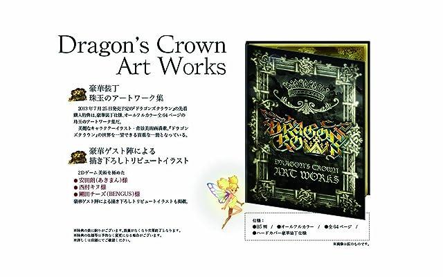 ドラゴンズクラウン 数量限定特典 アートワーク集「Dragon