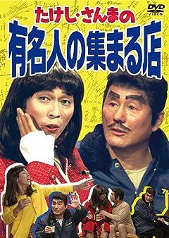 たけしさんまタモリ お笑いBIG3「笑って泣ける」名言集