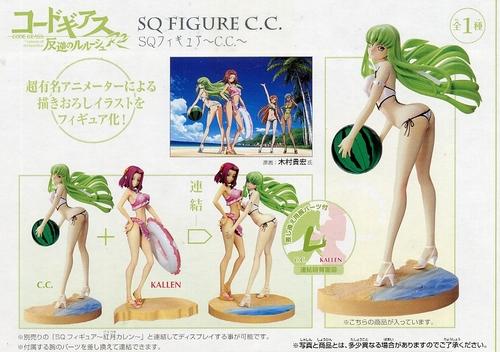 コードギアス SQ フィギュア C.C.
