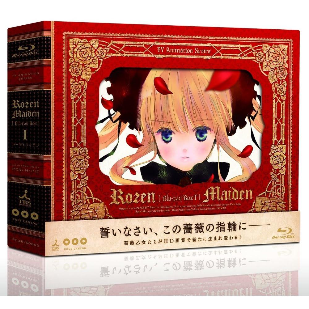ローゼンメイデン Blu-ray BOX (1)