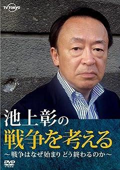 池上彰も見捨てた「朝日新聞のドツボ」