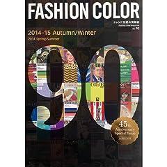 ファッションの流行色は事前に決まっている?