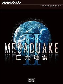 太平洋沖 史上最大M10巨大地震「日本沈没」戦慄シミュレーション vol.1