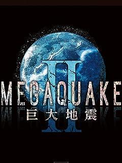 100年以内本当にヤバい「日本全国大地震危険度MAP」 vol.1