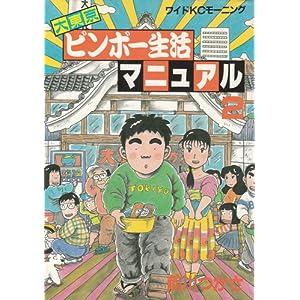 大東京ビンボー生活マニュアル2
