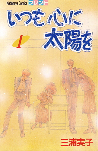 いつも心に太陽を (1) (講談社 コミックスフレンド)