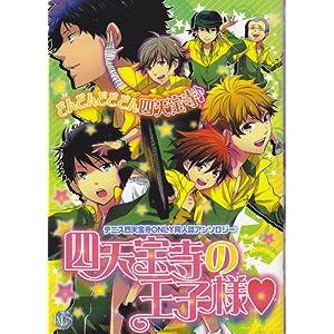 四天宝寺の王子様 (K-Book Selection)
