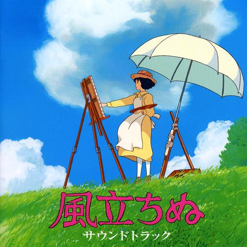 Joe Hisaishi 久石譲 – 風立ちぬ サウンドトラック Kaze Tachinu Soundtrack