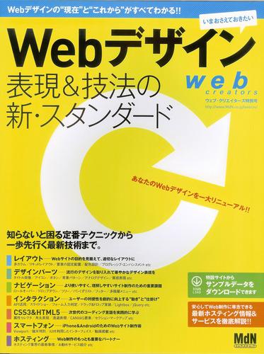 Webデザイン表現&技法の新・スタンダード (インプレスムック エムディエヌ・ムック)