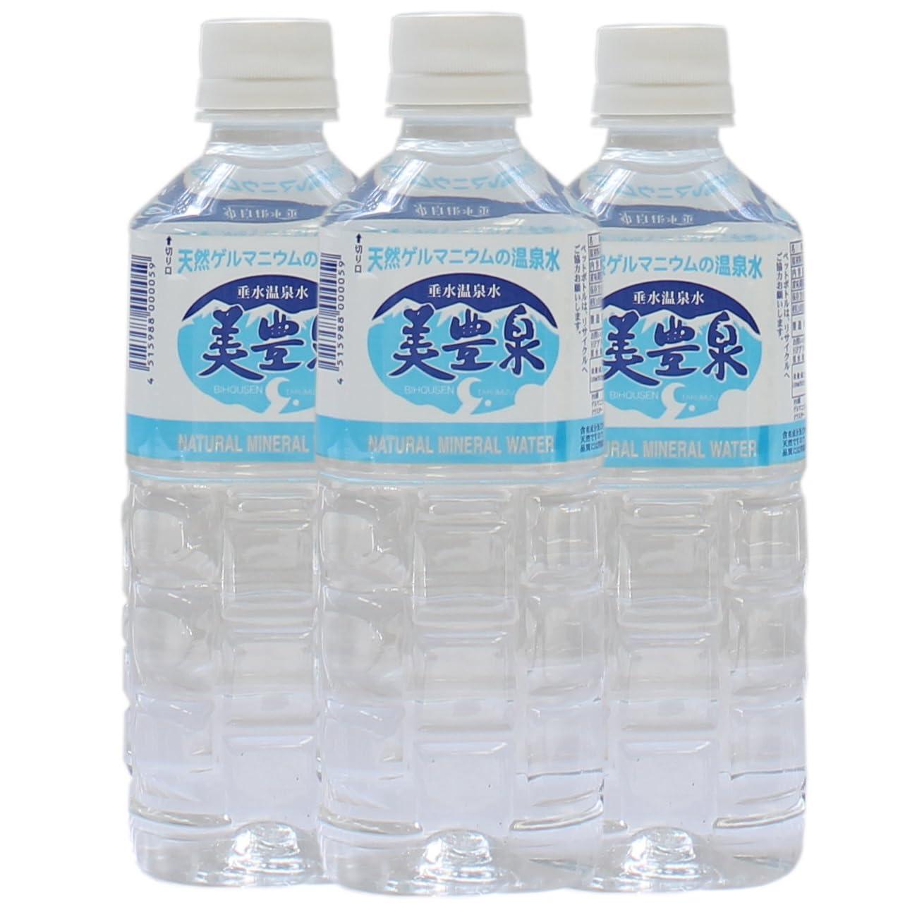 鹿児島 垂水の飲む 温泉水 美豊泉 (びほうせん) 500ml ペットボトル × 20本入り