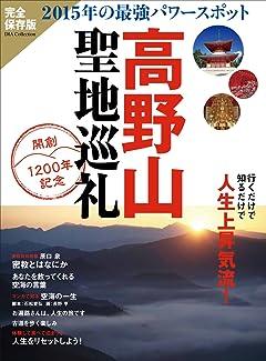 なぜ今!? 高野山が外国人観光客に大ブームの理由