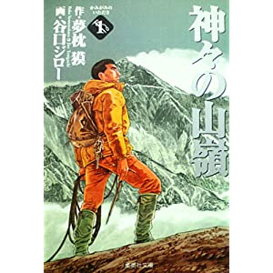 神々の山嶺 1 (集英社文庫―コミック版 (た66-1))