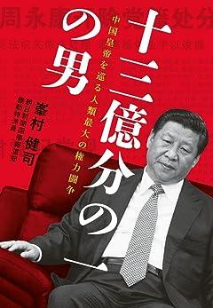 日本企業「中国からの大量脱出」の舞台裏