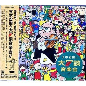 : 玉木宏樹の大冗談音楽会!!