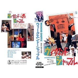 ウィークエンド・シャッフル <from VHS>