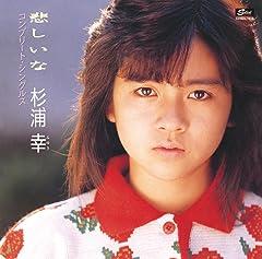 濱田のり子&杉浦幸がぶっちゃける「80年代アイドルの極秘恋愛事情」