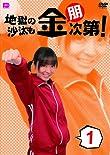 金田朋子のDVD「地獄の沙汰も金朋次第!」Vol.1が発売開始