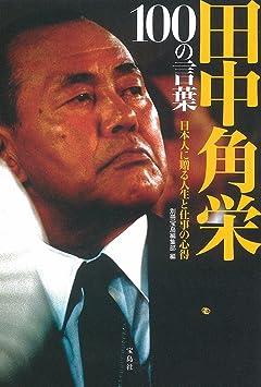 絶対的カリスマ性を保つために、田中角栄が実践した仕事術とは!?