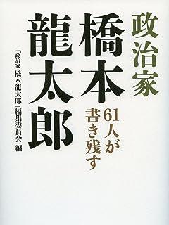 永田町謀略録「政治家の殺し方」 第2回 橋本龍太郎(元首相) vol.4