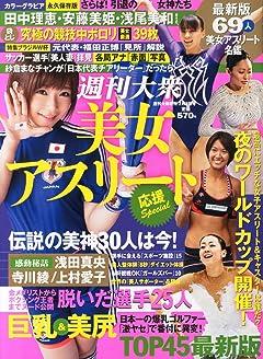 大和撫子美女アスリート「SEXYカタログ」最新30人