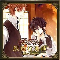Barico ドラマCD第3弾「銀色行進曲―silver march―」出演声優情報