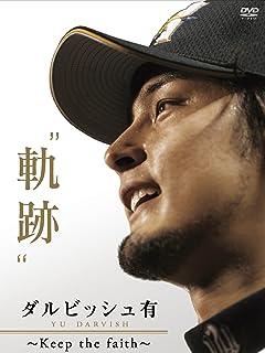 特別企画日本プロ野球「怪物ドラ1」9人の軌跡 vol.8  ダルビッシュ有