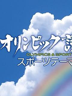 オリンピック列島マル裏ハプニング一挙出し! vol.1