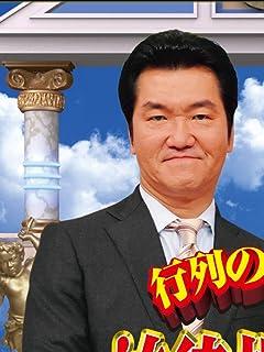 「あの島田紳助が『料理の鉄人』で芸能界撃電復帰」裏情報 vol.2