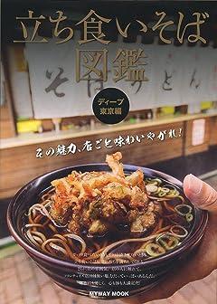 美味くて個性的な店がてんこ盛り!「立ち食いそば図鑑ディープ東京編」