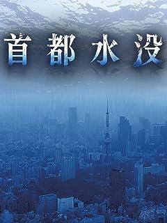 100年以内本当にヤバい「日本全国大地震危険度MAP」 vol.3