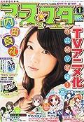 内田真礼が初めて単独で飾った「アース・スター」の表紙が公開