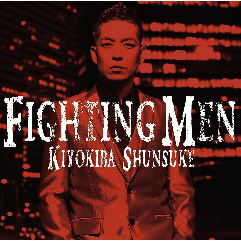 清木場俊介「FIGHTING MEN(初回限定盤)」