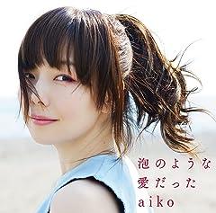 """「えー…引くわ」 aiko""""キノコ事件""""はシャレでは済まなかった!?"""
