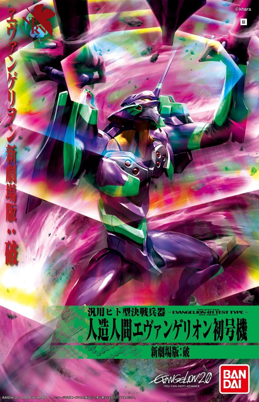 HG 泛用人型决战兵器 人造人Evangelion 试验初号机(新剧场版:破)