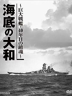 戦艦「大和」最後の生き残り士官が激白!レイテ沖海戦「謎の反転」70年目の真相 vol.2