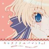TVアニメ『ましろ色シンフォニー』キャラクターソング キャラクターパレットVol.1