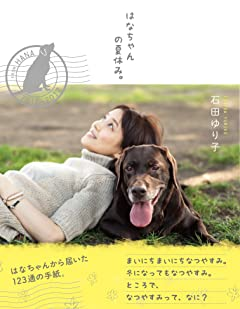 石田ゆり子(45)『医師たちの恋愛事情』(フジテレビ系)に出演 周囲の目もお構いなし年下俳優に猛アピール