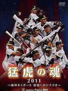 巨人と阪神「優勝確率0%」鉄板根拠 vol.1
